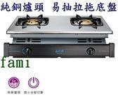 莊頭北  純銅嵌入爐  產品型號:TG-7301B