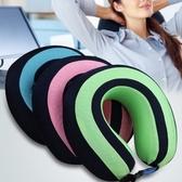 U型枕 肩頸-辦公室午睡適用慢回彈溫感記憶棉居家護頸枕頭4色73o7【時尚巴黎】