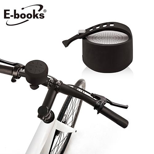 E-books D19 藍牙防潑水戶外單車喇叭