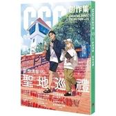 CCC創作集23號(夢想清單.聖地巡禮)