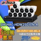 監視器組合 16路11鏡 DH-XVR5116H-4KL-X 大華 DH-HAC-HDW2501TN-A 500萬畫素