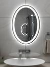 橢圓形浴室鏡子衛生間壁掛洗手間LED帶燈光防霧發光化妝鏡免打孔 小山好物