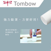 口紅膠 蜻蜓TOMBOW  小口紅膠10g PT-TP【文具e指通】  量大再特價