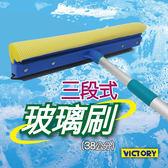 【VICTORY】三段式特大玻璃刷(2入) #1027014