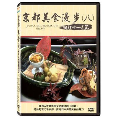 京都美食漫步八 楓紅十一月篇DVD