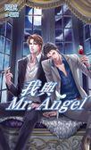 (二手書)我與Mr. Angel