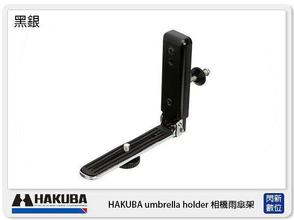 HAKUBA umbrella holder 相機雨傘架