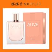 HUGO BOSS ALIVE 心之所嚮 女性淡香水 80ml【娜娜OUTLET】 女香 女性香水 女生香水
