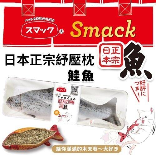 *KING*Smack日本正宗鮭魚紓壓枕‧嚴選100%高純度木天蓼填充 不含棉花‧貓玩具