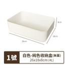 【1號】純色收納盒 日式收納盒 附蓋 收...