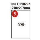【奇奇文具】鶴屋 電腦標籤 NO.05 電腦列印標籤紙/三用標籤/全張/210×297mm (20張/包)