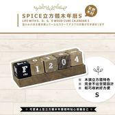 SPICE│天然木材 可愛 E.D.G.E 桌上立方塊木年曆 S / 備忘錄