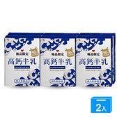 味全極品限定高鈣牛乳200ML x6【兩入組】【愛買】