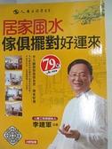 【書寶二手書T7/命理_I5A】居家風水傢俱擺對好運來(新版)原價_320_李建軍