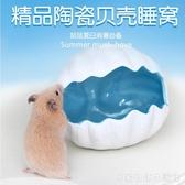 倉鼠陶瓷睡窩貝殼睡窩倉鼠降溫空調窩房子金絲熊降溫窩豚鼠刺猬窩  雙十二全館免運