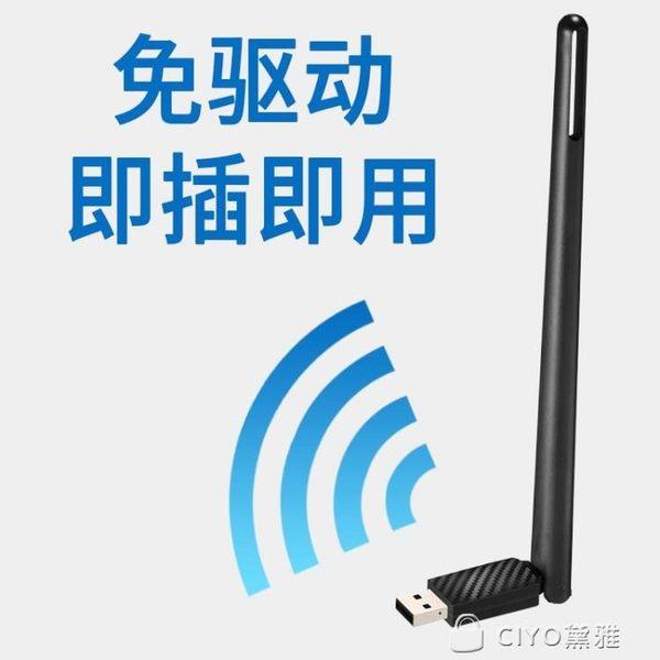 無線網卡臺式機電腦主機家用150M筆電無線網絡wifi接收器發射器免驅動usb接口無限  ciyo黛雅
