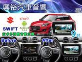 【專車專款】2017~2018年鈴木SWIFT專用9吋觸控螢幕安卓多媒體主機*藍芽+導航+安卓*無碟款