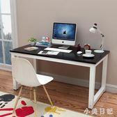簡易辦公桌臺式桌家用寫字臺書桌簡約現代鋼木辦公桌子雙人桌 aj6105『小美日記』