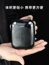 無線擴音器教師講課專用領夾便攜式導游戶外喊話器