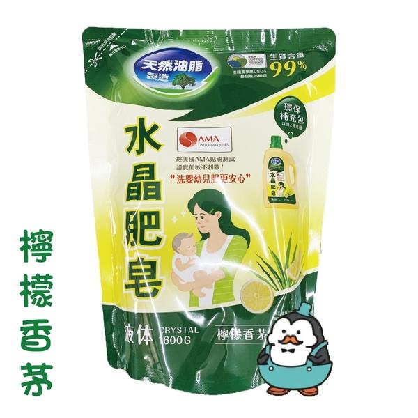 南僑水晶肥皂洗衣用液體 馨香系列 補充包1600g : 檸檬香茅、櫻花百合、薰衣馬鞭草 超商限3包