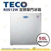 含拆箱定位+舊機回收 東元 TECO R0512W 定頻 單門 冰箱 50L 公司貨 能源效率1級 小鮮綠系列 直冷