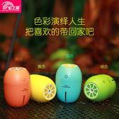 加濕器迷你USB家用靜音辦公室桌面禮物創意檸檬空氣加濕器 生日禮物