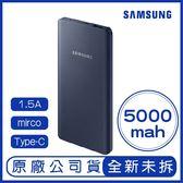 SAMSUNG 5000mAh 行動電源 EB-P3020 Micro TypeC 三星 行動充