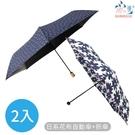 【2入組】雨之情 小日時超輕防曬自動傘+超輕折傘_4色-自動傘/摺疊傘/優惠組合
