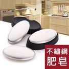 【現貨2入】去味304不鏽鋼肥皂/不鏽鋼去味肥皂/除腥/除味/廚房/料理/食材