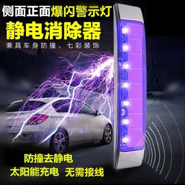 汽車車用靜電消除器太陽能七彩裝飾燈門邊貼爆閃警示燈車門防撞條 小宅女