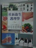【書寶二手書T4/大學理工醫_QXZ】社區衛生護理學(五版)_陳靜敏...等、陳靜敏/總校閱