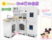 麗嬰兒童玩具館~kikimmy-加大版歐式木製大型聲光廚房玩具組(附配件4件)