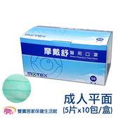 摩戴舒 MOTEX 平面型 醫用口罩 耳掛式 外科口罩 耳掛口罩 手術面罩(1盒10包/1包5入/共50片裝/綠色)