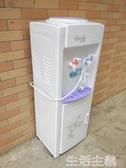 飲水機 立式飲水機冷熱家用辦公節能冰熱製冷制熱新款台式冰溫熱 mks生活主義