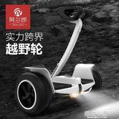 平衡車雙輪 兒童兩輪成人電動代步車智能體感帶扶桿平衡車QM『櫻花小屋』