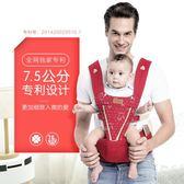 愛蓓優嬰兒背帶寶寶坐凳腰凳兒童小孩子抱帶多功能前抱式四季通用 LOLITA