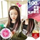 【可染燙剪】#20吋真髮無痕黏式貼式髮片20片(55-60cm)-21色特殊色 [54062]