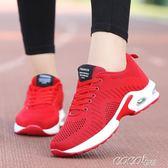 運動鞋 款兒夏款休閒鞋女透氣網鞋飛織運動鞋跑步鞋韓版學生鏤空女鞋 新品