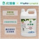 【次綠康】廣效除菌液4L補充桶(大容量最划算)
