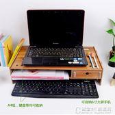 筆記本電腦增高架子 顯示器底座支架 辦公桌面收納盒抽屜式置物架YYS  概念3C旗艦店
