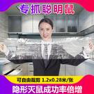 【獨愛捕鼠用品】透明防水隱形神器魔毯超強...