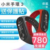 【台灣小米公司貨 免運+保固一年】小米手環3 單入 智慧穿戴裝置 送保護貼 支援繁體 智慧型手錶
