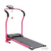 迷你跑步機 家用電動迷你男女疊走步機健身器材 QX15134 『男神港灣』