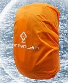 背包防雨罩小學生書包套騎行後背包戶外登山包防水罩防塵罩40L內Mandyc