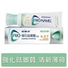 舒酸定強化琺瑯質牙膏 -清新薄荷110g...