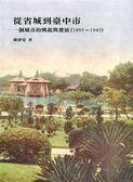 從省城到臺中市:一個城市的興起與發展(1895~1945)