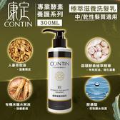 CONTIN 康定 極萃滋養洗髮乳 300ML/瓶 洗髮精