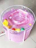 嬰兒寶寶游泳桶池折疊家用兒童洗澡桶透明浴桶泡澡盆小孩浴缸神器