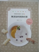 【書寶二手書T4/寵物_FLJ】跟著寵物營養師一起做1:無添加的狗狗料理_金泰希,  楊明樺