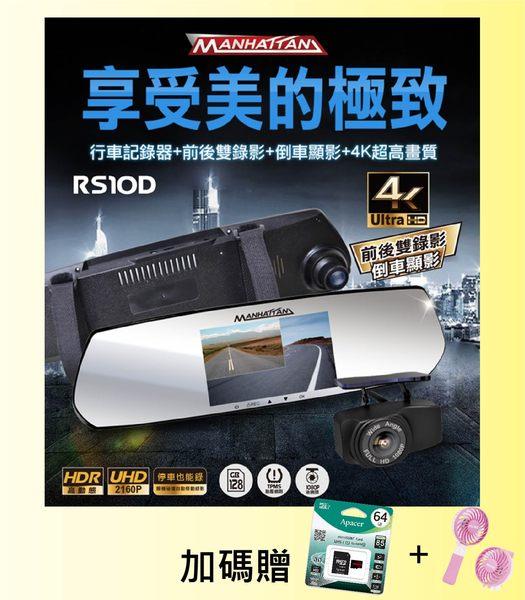 《FUN暑假 升級64G》曼哈頓 MANHATTAN✪ RS10D 雙鏡頭高畫質後視鏡行車記錄器